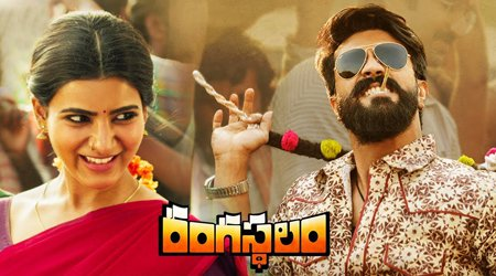 Quiz on Rangasthalam Movie