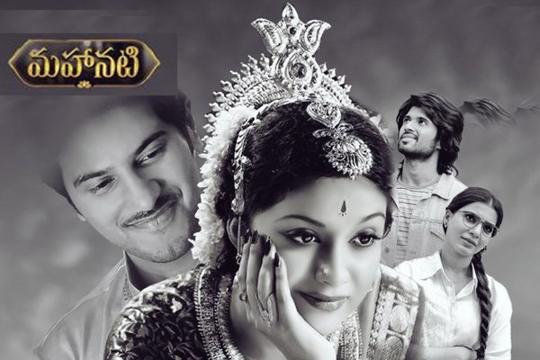 Quiz on Mahanati Movie